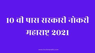 10 वी पास सरकारी नोकरी महाराष्ट्र 2021