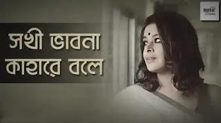 Sokhi Bhabona Kahare Bole Lyrics By Rabindranath Tagore | Rabindra Sangeet