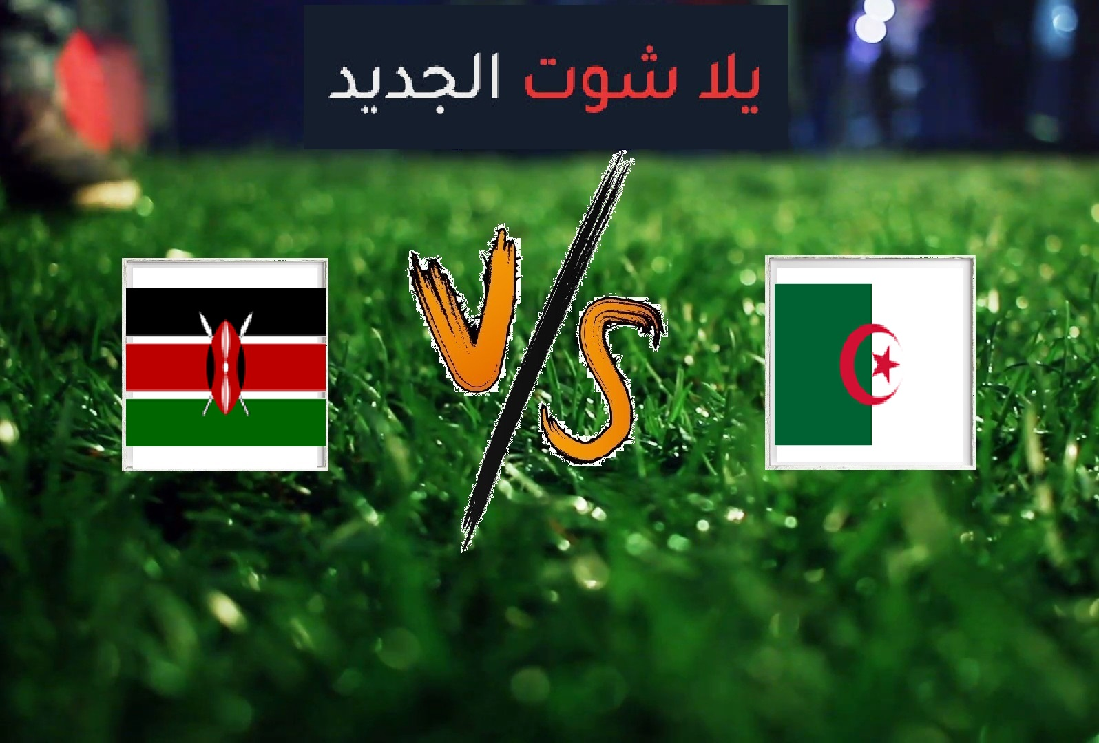 الجزائر تفوز على كينيا بهدفين دون رد اليوم الاحد بتاريخ 23-06-2019 في كأس الأمم الأفريقية