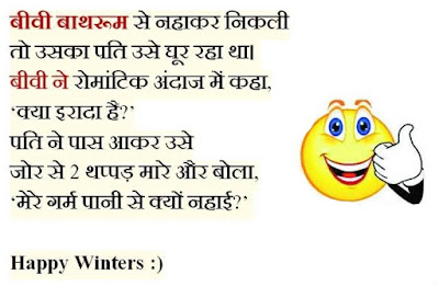 very funny joke in hindi