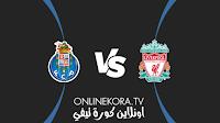 مشاهدة مباراة ليفربول وبوروتو القادمة كورة اون لاين بث مباشر اليوم 28-09-2021 في دوري أبطال أوروبا