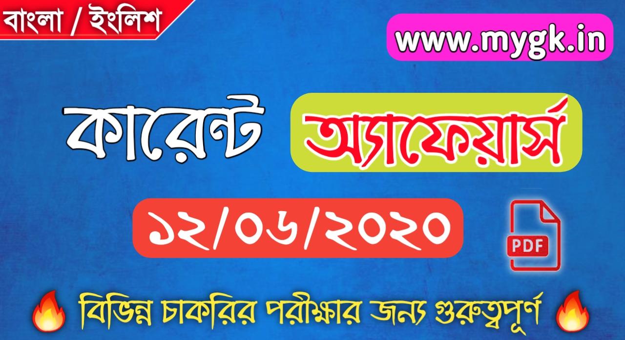 ১২ জুন ২০২০ কারেন্ট অ্যাফেয়ার্স - 12 june 2020 Current Affairs in Bengali PDF