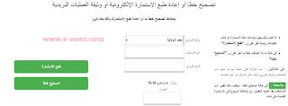 تصحيح خطأ أوإعادة طبع استمارة التسجيل في البكالوريا 2020