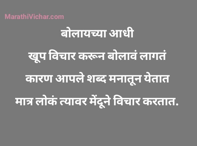 quotes on life marathi