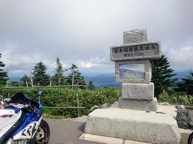 志賀草津高原ルート 日本国道最高地点 標高2,172m