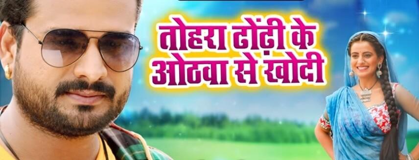 Tohra Dhodhi Ke Othawa Se Khodi Lyrics in Hindi