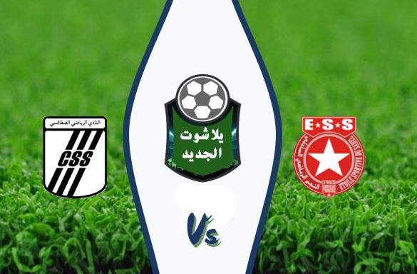 نتيجة مباراة النجم الساحلي والصفاقسي اليوم الثلاثاء 4-02-2020 الدوري التونسي