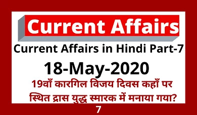 18 May 2020- Current Affairs in Hindi