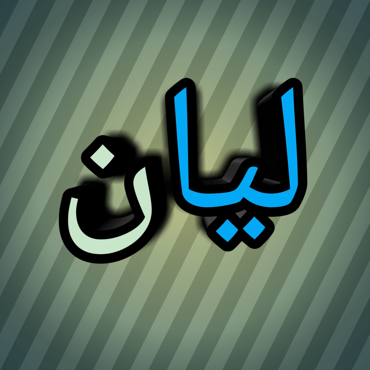 Mc Ghalib صور اسم ليان Layan جديد2020 ومعنى الاسم في قاموس المعاني