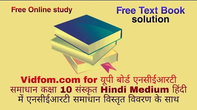 यूपी बोर्ड पाठयपुस्तक Class 10 Sanskrit 2021-22 कक्षा 10 संस्कृत 2021-22  हिंदी में एनसीईआरटी समाधान में विस्तृत विवरण के साथ सभी महत्वपूर्ण