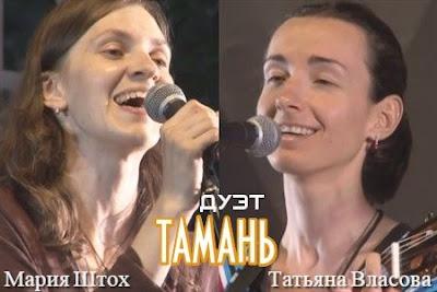Дуэт «Тамань». Песня под гитару «Цыганская»