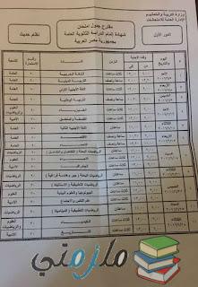جدول امتحانات الثانوية العامة المقترح 2016
