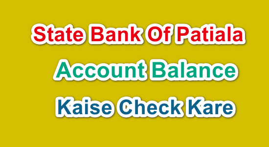 State Bank Of Patiala (SBP) Balance Check Kaise Kare {Balance Check Missed Call Number