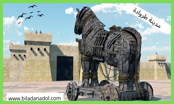 أفضل مناطق السياحية في تركيا مدينة طروادة الأثرية