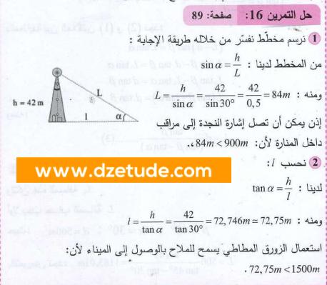 حل تمرين 16 صفحة 89 فيزياء السنة رابعة متوسط - الجيل الثاني