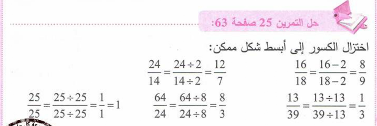 حل تمرين 25 صفحة 63 رياضيات للسنة الأولى متوسط الجيل الثاني