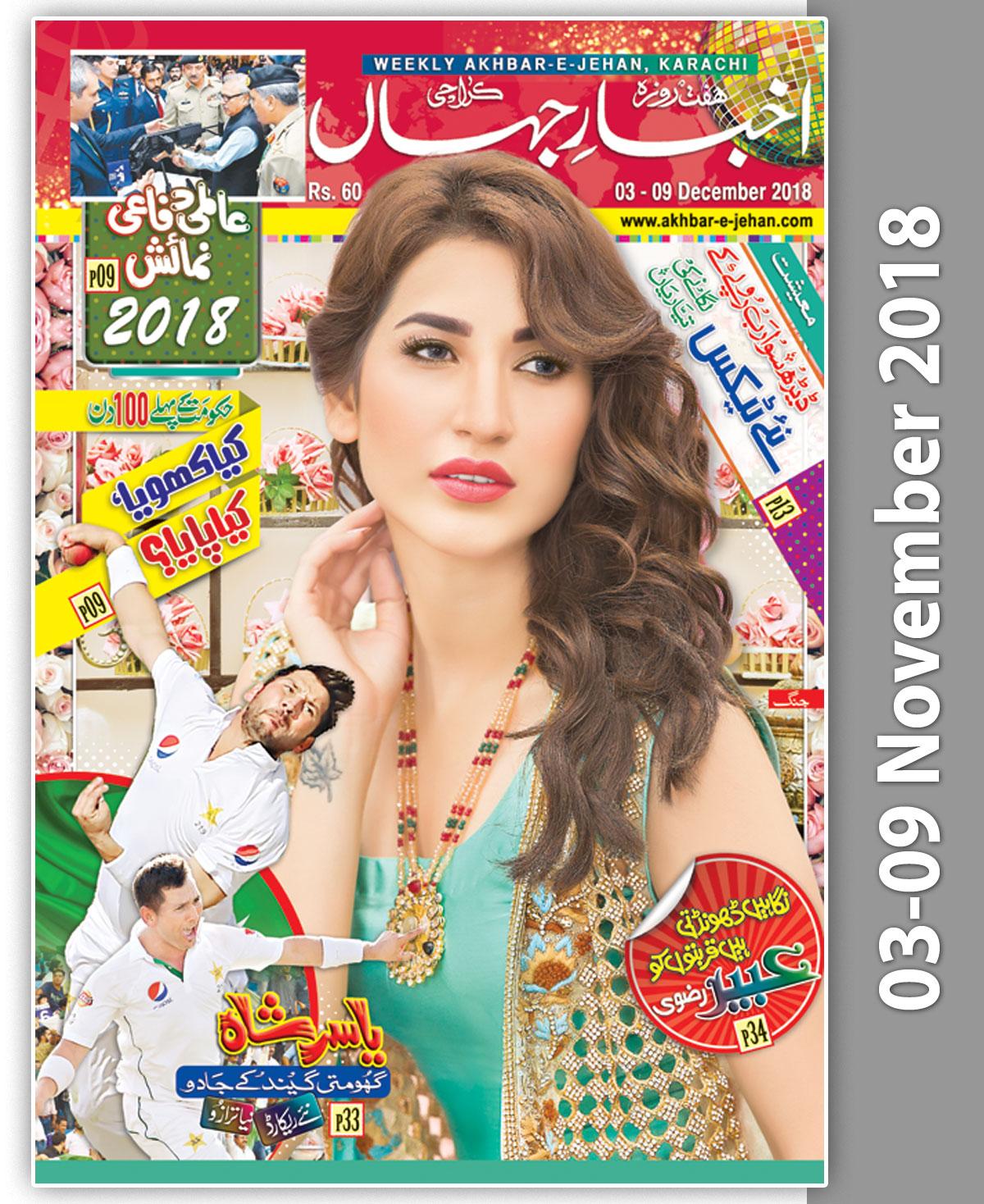 2015 jehan pdf e akhbar
