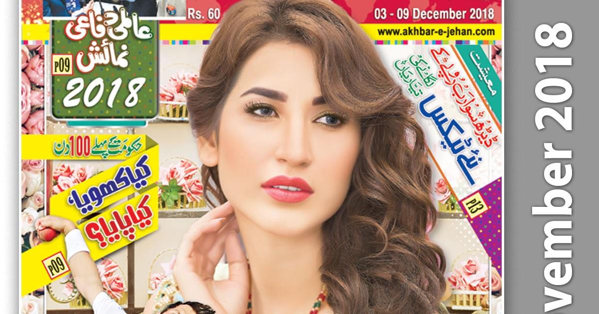 Magazine pdf akhbar e jehan