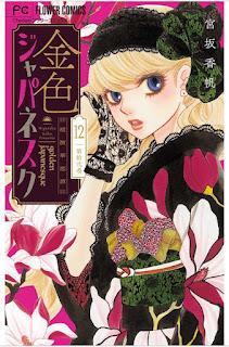 Manga: Anunciado nuevo manga de Kaho Miyasaka, autora de Golden Japanesque: Yokohama Karen-tan