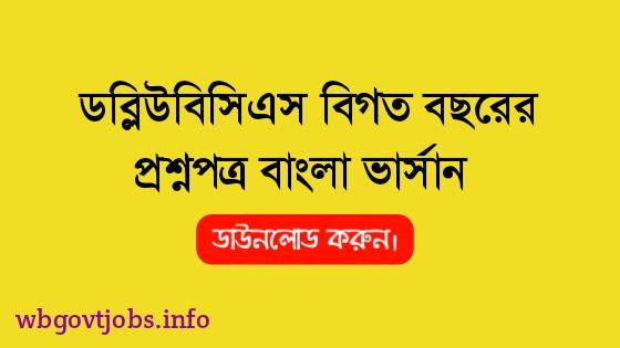 WBCS Previous Year Question Paper Bengali Version PDF