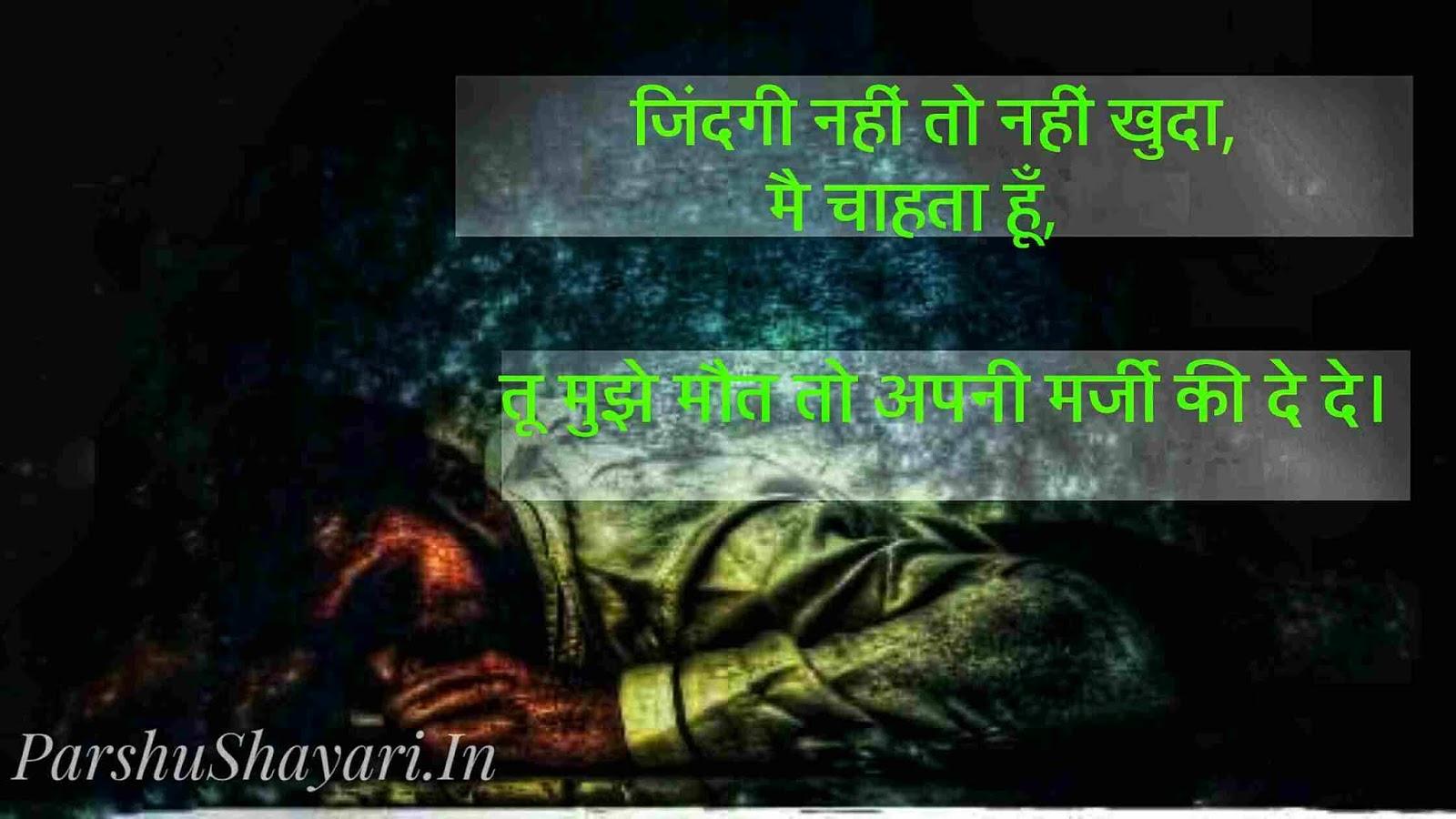 Death Shayari