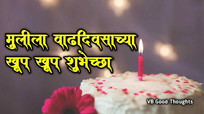 Best Birthday Wishes || मुलीला वाढदिवसाच्या शुभेच्छा || Birthday Wishes For Daughter In Marathi