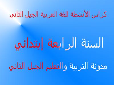 كراس الأنشطة لغة عربية سنة الرابعة إبتدائي الجيل الثاني 2019-2020