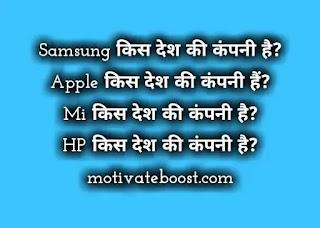 कौन सी मोबाइल कंपनी किस देश की हैं, सैमसंग किस देश की कंपनी हैं