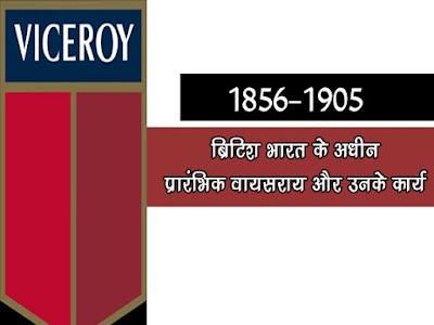ब्रिटिश सम्राट के अधीन भारत के प्रारंभिक वायसराय और उनके कार्य Early Viceroy of India