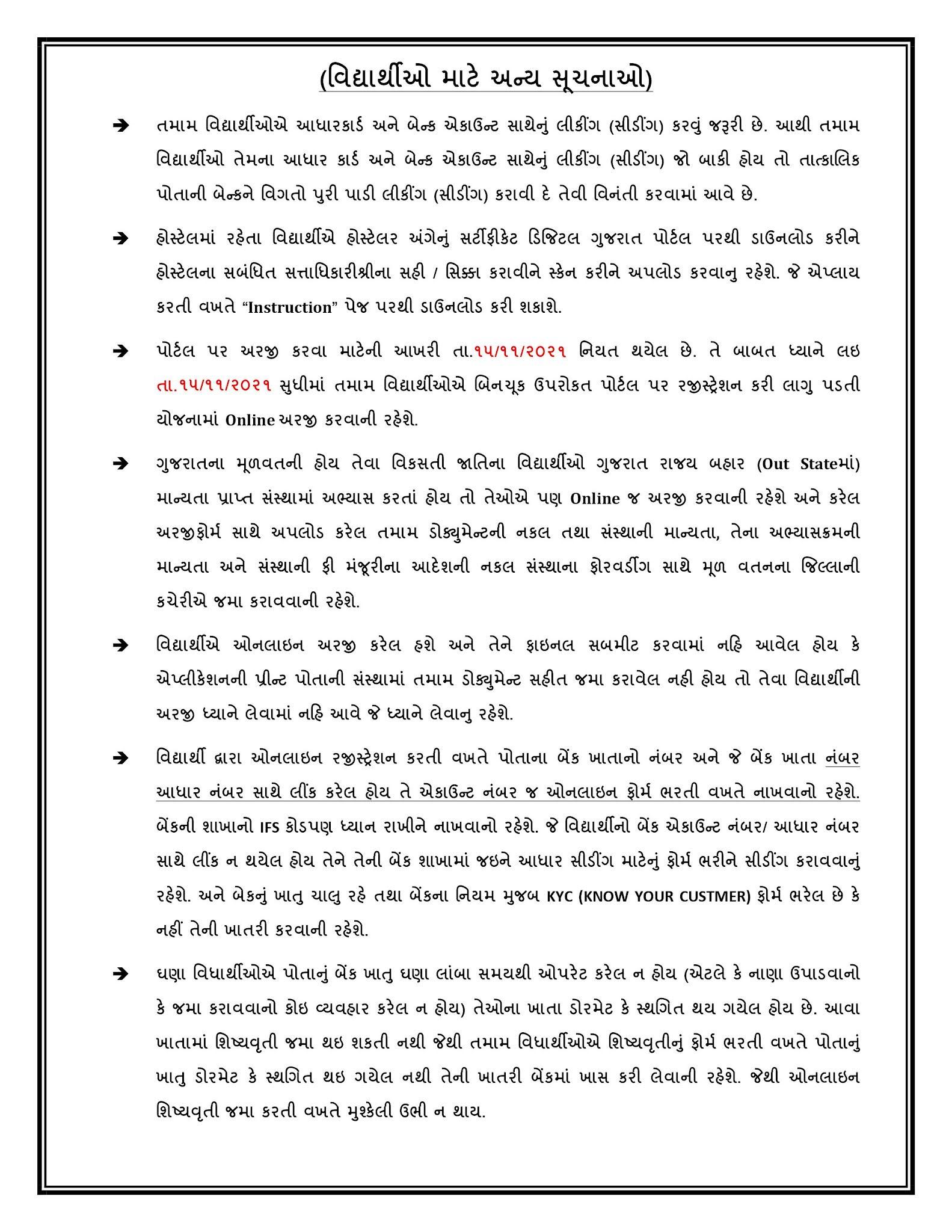about Digital Gujarat Scholarship