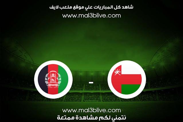 مشاهدة مباراة أفغانستان وعمان بث مباشر اليوم الموافق 2021/06/11 في تصفيات آسيا المؤهلة لكأس العالم 2022