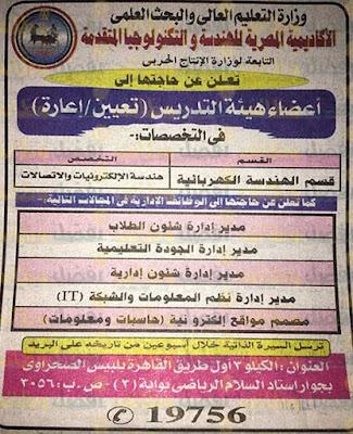 وظائف جريدة الاهرام العدد الاسبوعي ليوم الجمعة الموافق 10 يناير 2020 لجميع المؤهلات والتخصصات بمختلف محافظات مصر وبالخارج للعديد من الشركات