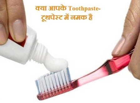 क्या आपके Toothpaste-टूथपेस्ट में नमक है