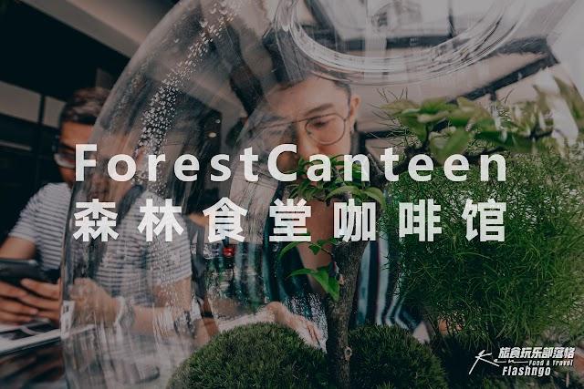 槟城食记 | 森林系咖啡馆 | Forest Canteen 森林食堂 aka Moonshop Gallery 月森