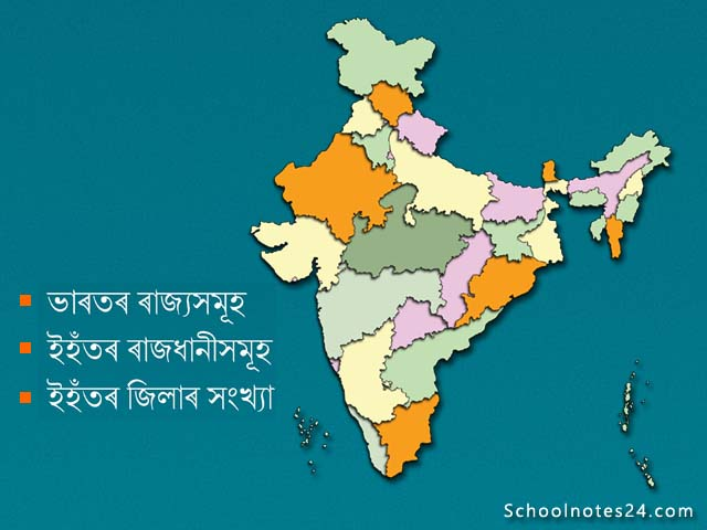 states-and-capitals-of-india-in-assamese