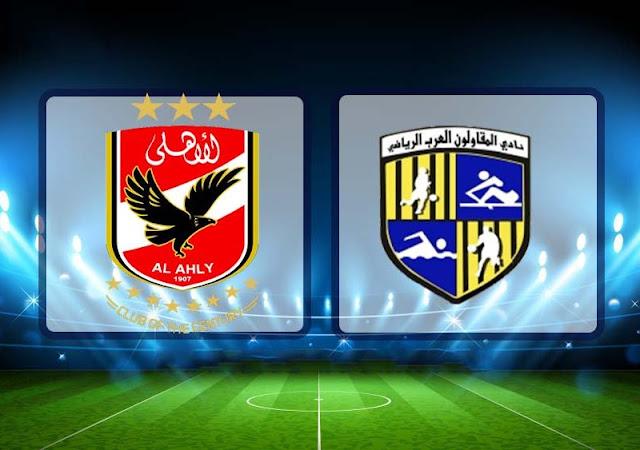 موعد مباراة الأهلي والمقاولون العرب القادمة الاربعاء 24/7/2019 بطولة الدوري المصري (الأسبوع 27)