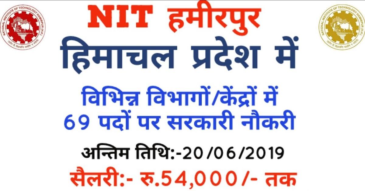 NIT Hamirpur Recruitment 2019 Apply Online 60 Job Vacancies