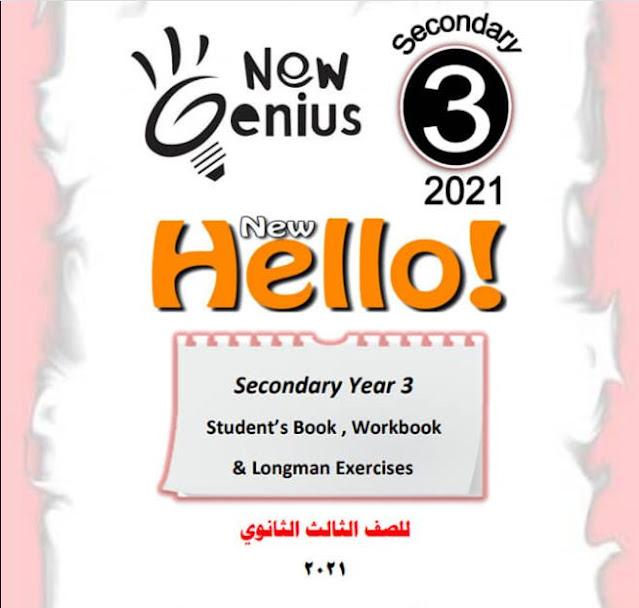 تحميل كتاب نيو جينيس New Genius في اللغة الانجليزية للصف الثالث الثانوى 2021 (الوحدة الاولى )