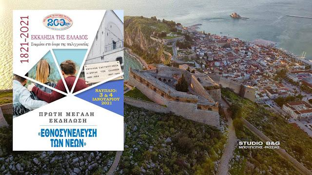 1821 - 2021: Από το Ναύπλιο ξεκινούν οι επετειακές εκδηλώσεις της Εκκλησίας της Ελλάδος