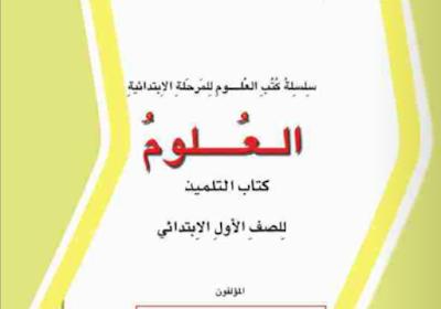 كتاب العلوم للصف الأول الأبتدائي المنهج الجديد 2017- 2018