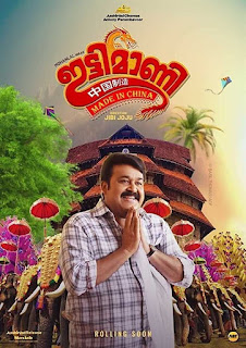 Ittymaani Made in China First Look Poster 2