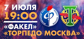 Факел – Торпедо Москва смотреть онлайн бесплатно 7 июля 2019 прямая трансляция в 19:00 МСК.