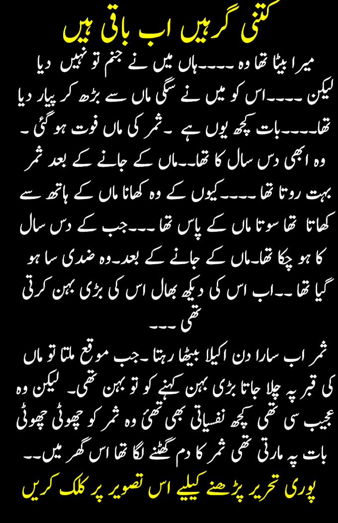 Urdu Kahani Ketni giranen ab  Baqi Hian | romantic urdu kahani | urdu kahani in urdu fount | intresting urdu kahani | اردو سچی کہانی گرہیں اب باقی ہیں