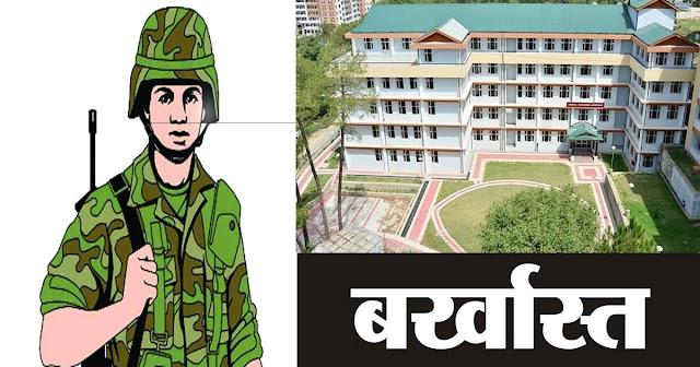 हिमाचल: 7 पूर्व सैनिकों से वर्षों तक सेवा लेने के बाद समय से पहले नौकरी से बर्खास्त किया
