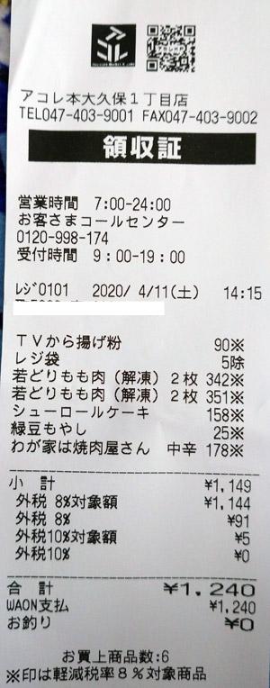 アコレ 本大久保1丁目店 2020/4/11 のレシート