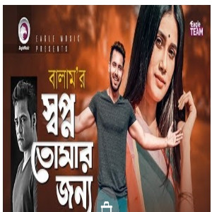 Shopno Tomar Jonno Lyrics (সপ্ন তুমার জন্য) Balam Bangla New Song