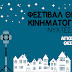 Έρχεται το 2ο Φεστιβάλ Θερινού Κινηματογράφου της Νεολαίας Αγίου Αντωνίου Θέρμης