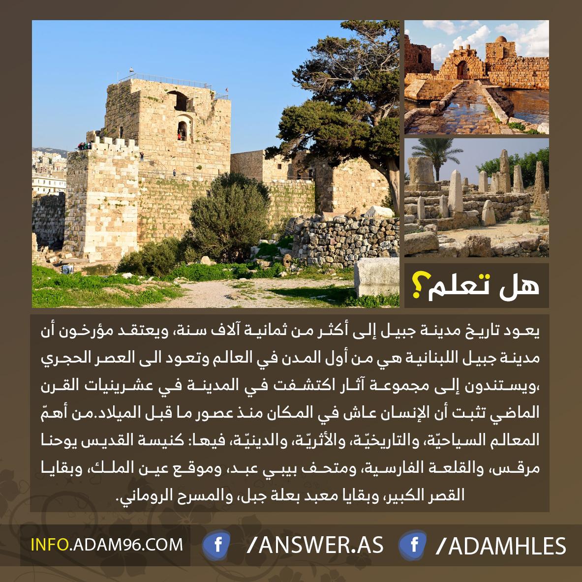 معلومات عن اقدم مدينة في العالم عمرها 8 الاف عام - جبيل لبنان