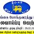 Vacancy In Sri Lanka Transport Board