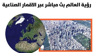 تطبيق الخرائط جوجل أيرث Google Earth لرؤية منزلك عبر الأقمار الصناعية